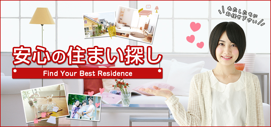 安心の住まい探し Find Your Best Residence